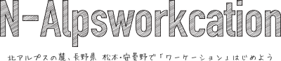 N-alpsworkcation ウェブサイト出来ました